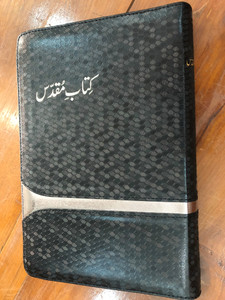 Holy Bible in Urdu - Vinyl (PVC) Bound, Black with zipper, golden edges and thumb index / Revised Version / Pakistan Bible Society 2017 / 93P Series (9789692508766)