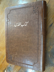 The Holy Bible in Urdu - Brown Leather Bound / Revised Version / Pakistan Bible Society 2017 / Golden page edges, Color maps (9789692508759)