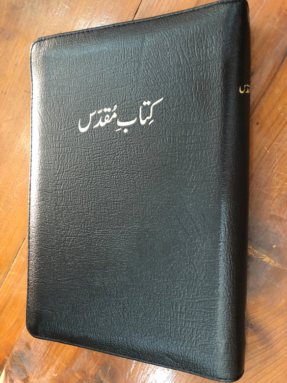 Urdu Holy Bible - Black leather bound with zipper / Revised Version / Pakistan Bible Society 2017 / Genuine Leather / Golden page edges, Thumb Index / 93P Series (9789692508773)