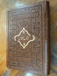 Urdu Holy Bible - Brown Leather Bound / Revised Version / Pakistan Bible Society 2017 / Golden page edges, Color maps (978-9692508759)