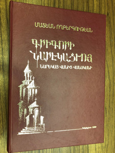 Armenian Christian Prayer Book / Daily Prayers / Daily Devotionals & Readings / Hardcover (ArmenianPrayerBook)