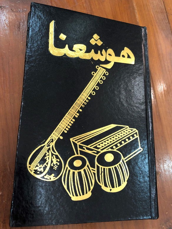 Urdu Christian Song book / For praise and Worship / Urdu language Psalter / Hardcover 2016 (021-32790920)