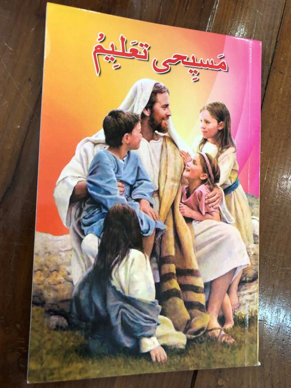 Urdu Catholic Children's Bible Story / St. Paul Communication Centres / Great Bible Stories for Pakistani children (UrduChildrenBibleStory)