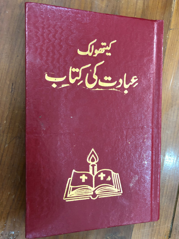 Catholic Urdu Prayer Book / Compact Size / St. Paul communication Centre / Hardcover 2012 (UrduPrayerBook)