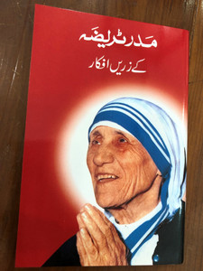 Urdu language booklet about Mother Theresa with quotes / Paperback 2007 / St. Paul Communication Centres (UrduMotherTheresa)