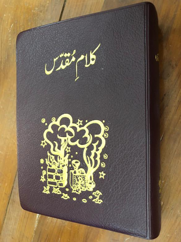 Urdu Catholic Bible / Black Vinyl Bound / Catholic Bible Commission Pakistan 2007 / Kalam-e-Muqaddas / With Color Maps (APC-FT161301)