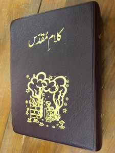 Urdu Catholic Bible / Black Vinyl Bound / Catholic Bible Commission Pakistan 2007 / Kalam-e-Muqaddas / With Color Maps (APC-FT161301)