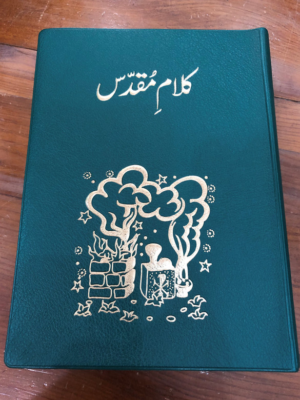 Urdu Catholic Bible / Green Vinyl Bound / Catholic Bible Commission Pakistan 2007 / Kalam-e-Muqaddas / With Color Maps (APC-FT161201)