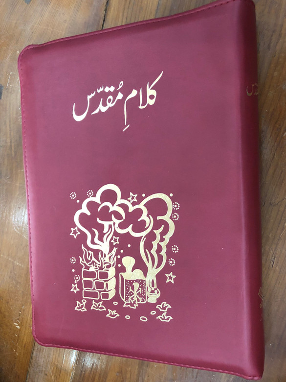Urdu Catholic Bible / Burgundy leather bound with zipper / Catholic Bible Commission Pakistan 2007 / Kalam-e-Muqaddas / With Color Maps (APC-FT161201Z)