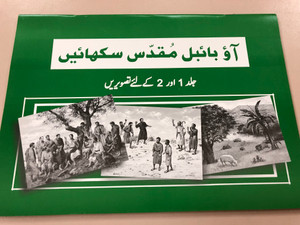 Urdu Picture Bible / Bible Story represented in paintings / Paperback (UrduPictureBible)
