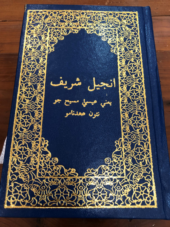 The New Testament in Sindhi / Hardcover / Bookmark / Pakistan Bible Society Lahore (SindhiNT)