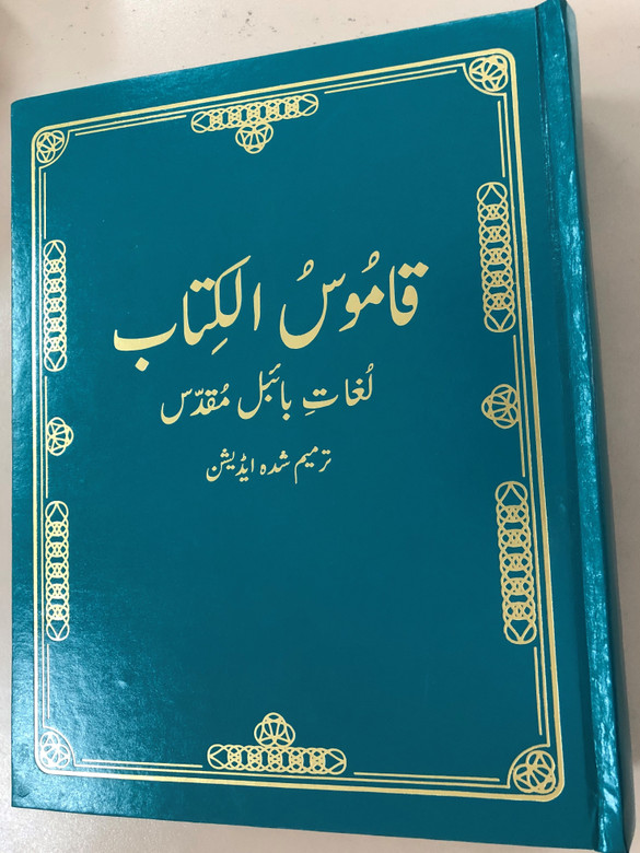 Urdu Large Bible Dictionary (Green Cover) by F.S. Khair Ullah / قاموس الکتاب / With 5.000 subjects from the Bible / Hardcover / With illustrations, maps and diagrams (UrduBibleDict)
