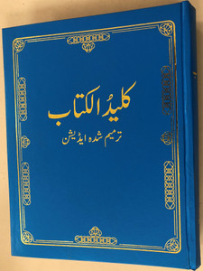 Urdu Large Bible Dictionary (Blue Cover) by F.S. Khair Ullah / قاموس الکتاب / With 5.000 subjects from the Bible / Hardcover / With illustrations, maps and diagrams (UrduBibleDictBlue)