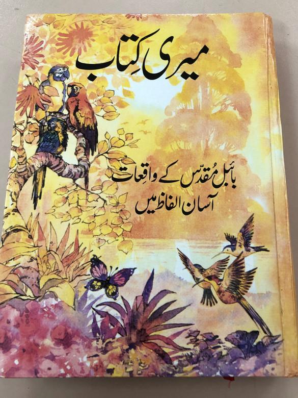 میری کتاب / Urdu translation of The Children's Bible by Anne de Vries / Kleutervertelboek voor de bijbelse geschiedenis / Hardcover 2019 (UrduChildren'sBible)