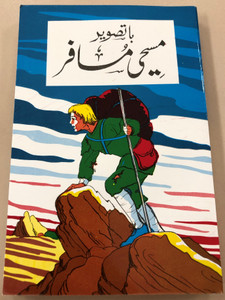 Pictorial Pilgrim's Progress by John Bunyan in Urdu language / Hardcover 2019 / Masihi Isha'at Khana (PictorialPilgrim'sProgressUrdu)