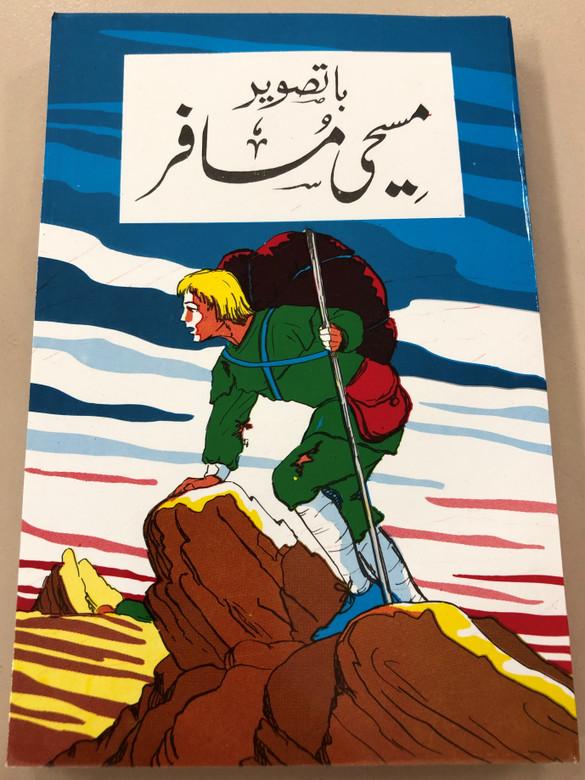 Pictorial Pilgrim's Progress by John Bunyan in Urdu language / Hardcover 2019 / Masihi Isha'at Khana (PictorialPilgrim'sProgressUrdu)
