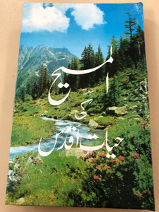 Christ the Conqueror by R. Becht in Urdu Language / Hardcover 2014 / Masihi Isha'at Khana / المسیح کی حیاتِ اقدس (ChristTheConquerorUrdu)
