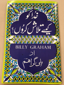 Six Chapters from Peace With God by Billy Graham in URDU language / خُدا کو کیسے تلاش کریں / Paperback 2017 / Masihi Isha'at Khana (UrduPeaceWithGod)