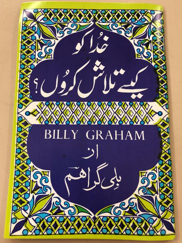 Six Chapters from Peace With God by Billy Graham in URDU language / خُدا کو کیسے تلاش کریں / Paperback 2017 / Masihi Isha'at Khana (UrduPeaceWithGod)