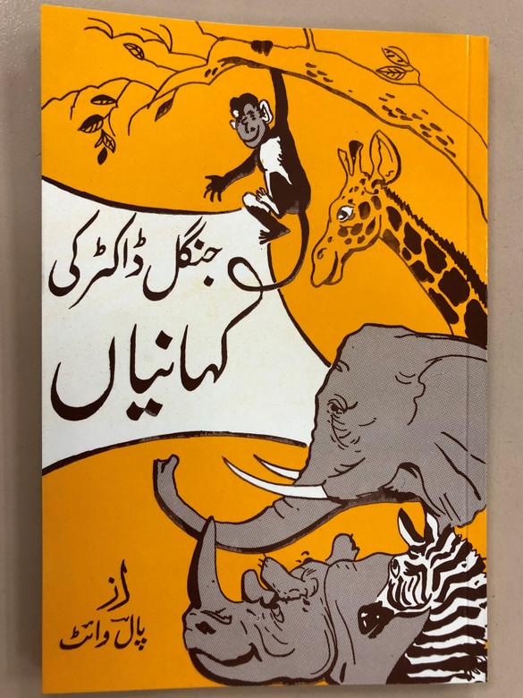 Animal Stories in Urdu language / Paperback 2018 / Masihi Isha'at Khana / جنگل ڈاکٹر کی کہانیاں / Brilliantly written animal stories with a forceful spiritual message (AnimalStoriesURDU)
