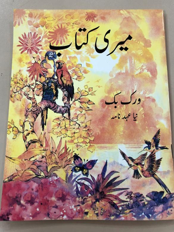 میری کتاب / Urdu edition of The Children's Bible by Anne de Vries / Kleutervertelboek voor de bijbelse geschiedenis / Paperback 2018 (UrduChildrenBible)