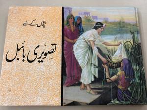 بچوں کیلئے تصویری بائبل / The Bible in Pictures for Little Eyes / Hardcover 2018 / Masihi Isha'at Khana / Picture Bible for Pakistani children (UrduBibleLittleEyes)