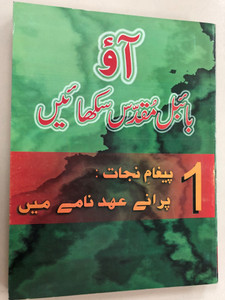 Building on Firm Foundations Vol.1 by Trevor McIlwain / Urdu Edition / Evangelism: The Old Testament / Pakistan 2007 (FirmFoundation1)