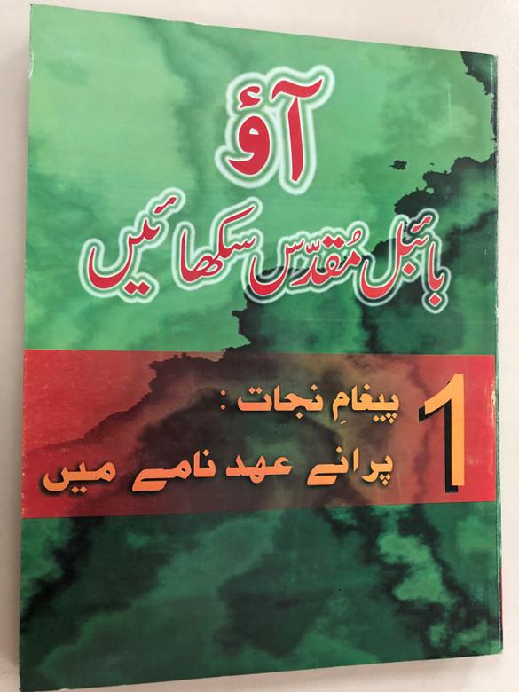 Building on Firm Foundations Vol.1 by Trevor McIlwain / Urdu Edition / Evangelism: The Old Testament / Pakistan 2007 (FirmFoundation1)