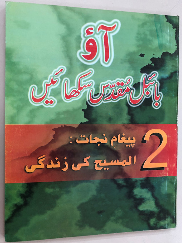Building on Firm Foundations Vol.2 by Trevor McIlwain / Urdu Edition / Evangelism: The Old Testament / Pakistan 2007 (FirmFoundation2)