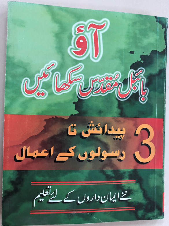 Building on Firm Foundations Vol.3 by Trevor McIlwain / Urdu Edition / Evangelism: The Old Testament / Pakistan 2007 (FirmFoundation3)