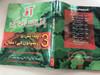 Building on Firm Foundations Vol.3 by Trevor McIlwain / Urdu Edition / Evangelism: The Old Testament / Pakistan 2007 (FirmFoundation3)