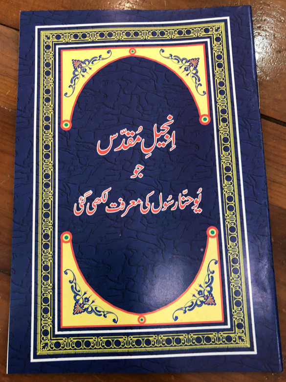 The Gospel of St. John in Urdu language / Pakistan Bible Society 2017 / Paperback (9692507262)