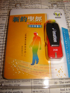 Cantonese Dramatized Audion New Testament / MP3-USB 2GB Nano Stick / 2009