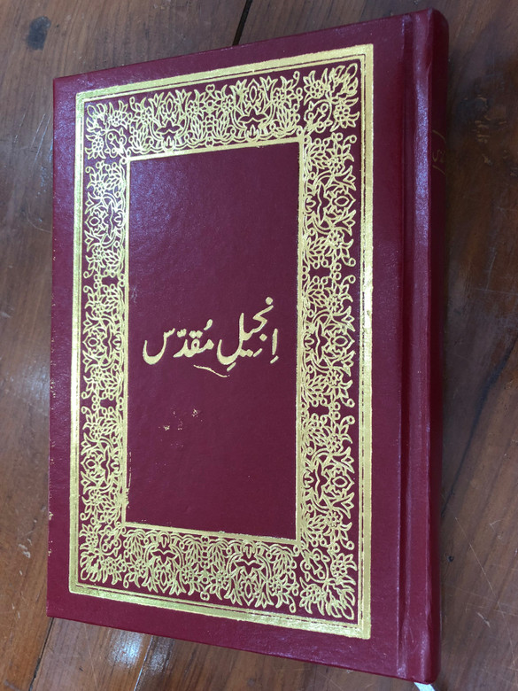 The New Testament - Urdu / Pakistan Bible Society 2018 / Hardcover, Burgundy (9692504697)