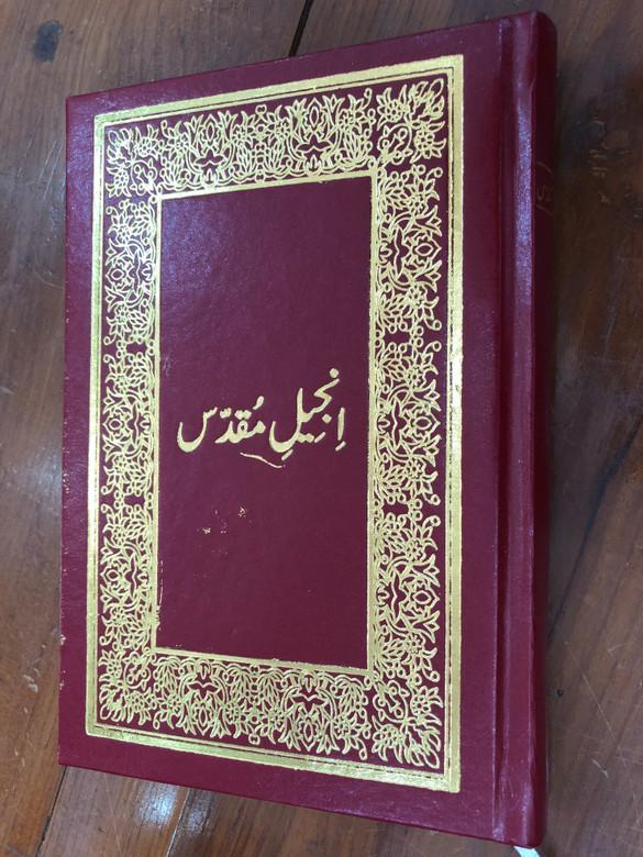 The New Testament - Urdu / Pakistan Bible Society 2018 / Hardcover, Burgundy (9692504697)