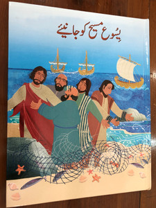 Who is Jesus? by Christina Goodings / Urdu edition / Illustrated by Maria Royse / Pakistan Bible Society - Catholic Bible Commission / First edition 2017 (9789692509052)