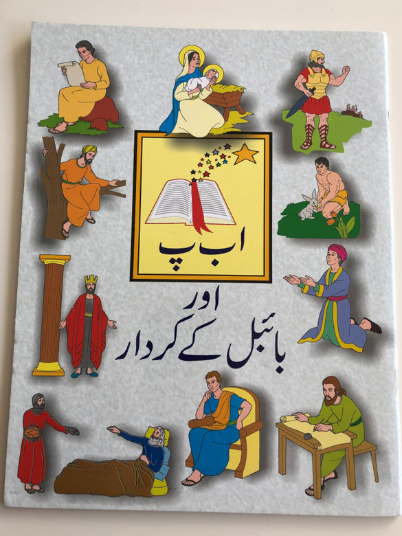 ABC of the Bible / Urdu language Children's Coloring Book / Paperback / Learn the urdu letters with the Bible! (9789692508226)