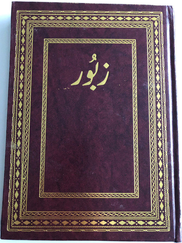 Book of Psalms from the old testament in Urdu Language / Large Print / Pakistan Bible Society 2014 (9789692508170)