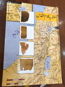 Discover the Bible in Urdu Language / Motdaba Kalam-e-Muqadds / Hardcover 2013 / Pakistan Bible Society (9692508633)