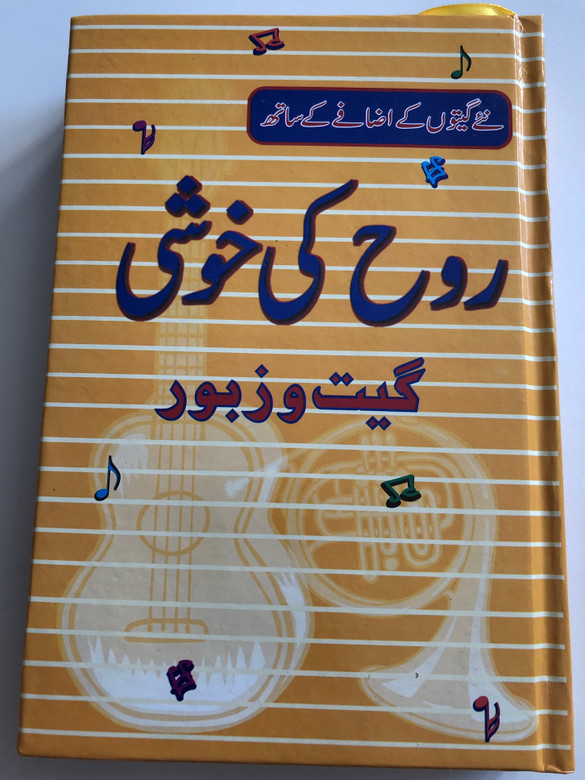 Urdu Hymn book / روح کی خوشی: گیت و زبور / Ruh ki Khushi: Songs & Zaboor / Popular song book with many of the most loved old and new Urdu songs / Christian worship & praise songs / Masihi Isha'at Khana 2018 (UrduHymnal