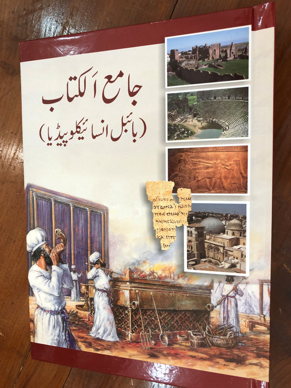 The Bible Encyclopedia in Urdu language / Translated from 12 English titles / Pakistan Bible Society 2018 / Hardcover (9692509125)
