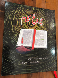Charagh-E-Klam - Urdu / Pakistan Bible Society 2017 / Hardcover (969250825X)