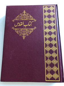 Holy Bible in Urdu - Large Print - Revised version / Pakistan Bible Society 2018 / Hardcover Burgundy / Double Column Text with Maps and Diagrams / 2 ribbon bookmarks / God's Word - Living hope for all (UrduRevBibleLargePrint)