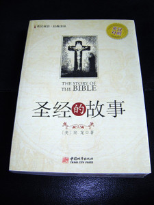 The Story Of The Bible written by Hendrik Willem Van Loon / Chinese - English...
