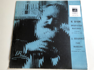 J. Brahms - Fair Magelone / 15 Songs To Words by L. Tieck / Мелодия / Dietrich Fischer - Dieskau, baritone/ Sviatoslav Richter, piano/ LP, 02795-96 (a)