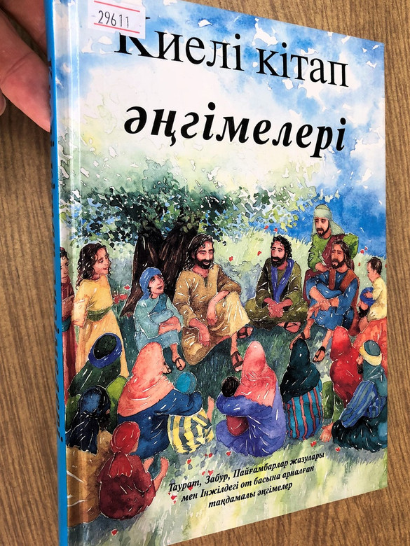 Kazakh Children's Bible Printed in Istanbul 1994  Bible for Children in Kazakh Language with illustrations  Kazakhstan