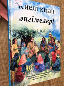 Kazakh Children's Bible Printed in Istanbul 1994  Bible for Children in Kazakh Language with illustrations  Kazakhstan