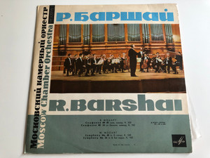 R. Barshai - Moscow Chamber Orchestra / Mozart / Symphony No. 40 in G Minor K.550 / Symphony No. 24 in B Flat Major K.182 / Made in USSR / Мелодия LP / D 012411 - 12412 (a)