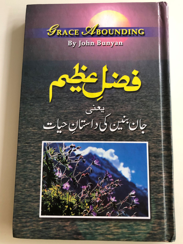 Grace Abounding by John Bunyan in Urdu language / Hardcover / Grace Abounding to the Chief of Sinners / Spiritual autobiography of Bunyan (GraceAboundingUrdu)