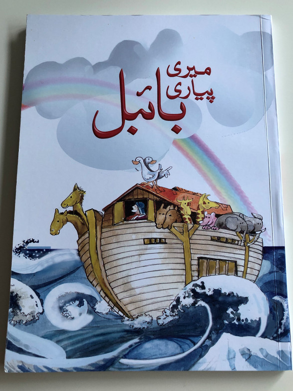 Urdu Children's Picture Bible / St. Paul Communication Centres Pakistan / Paperback 2016, Color illustrations / Great Gift for Children! (UrduChildrenBibleSt.Paul)